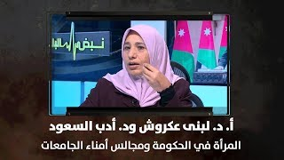 أ. د. لبنى عكروش ود. أدب السعود - المرأة في الحكومة ومجالس أمناء الجامعات