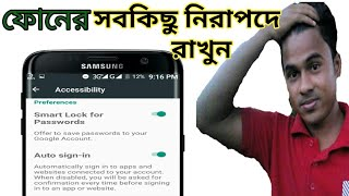 ফোনের সবচেয়ে গুরুত্বপূর্ণ গোপন সেটিংস | Android Mobile Secret Settings Tips in Bangla