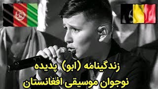 زندگینامه ابوبکر رحمان ملقب به ابو | پدیده افغانستانی موسیقی جهان