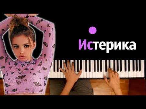 Karna.val — Истерика ● караоке   PIANO_KARAOKE ● ᴴᴰ + НОТЫ & MIDI