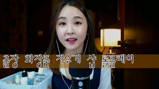 korean한국어asmr/출장 메이크업 지우개 샵 롤플레이/remove makeup shop roleplay/binaural