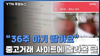 """""""36주 아기 20만원에 팔아요""""..…"""
