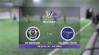 Обзор матча ФК Венеция Falcons Youth Турнир по мини футболу в Киеве