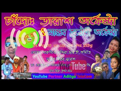 Chando Tarash Orchestra Live Fansan (Mednipur /Debra)