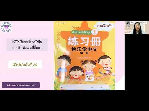 Ondemand รายวิชาภาษาจีน ครั้งที่3