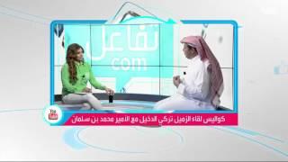تفاعلكم : تركي الدخيل يكشف كواليس اللقاء مع الأمير محمد بن سلمان