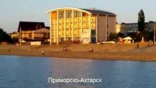 Море Приморско-Ахтарска ждет вас. Отдых на море.(Море Приморско-Ахтарска ждет вас. Отдых на море. Азовское море., 2015-05-19T19:03:31.000Z)