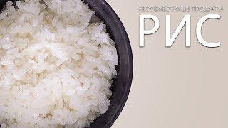 Несовместимые продукты. Рис