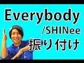 【反転】SHINee 샤이니/ Everybody サビダンス振り付け