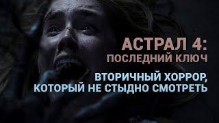 «Астрал 4: Последний ключ» — вторичный хоррор, который не стыдно смотреть