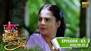 Sihina Genena Kumariye | Episode 63 | 2020-08-29 Thumbnail