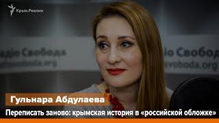 Переписать заново: крымская история в «российской обложке» – Радио Крым.Реалии