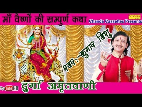 माँ दुर्गा अमृतवाणी || Kumar Vishu || Biggest Hit Of Maa Durga Vaishno Devi Katha