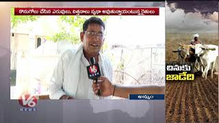 Telangana Farmers Nervousness Over Delayed Of Monsoon | V6 News