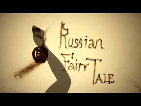Песочная анимация 'Русская Сказка' - Sand art ' Russian Fairytale' by Kseniya Simonova