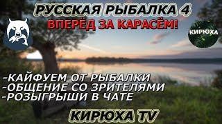 Русская Рыбалка 4 Вперёд за карасём Розыгрыши