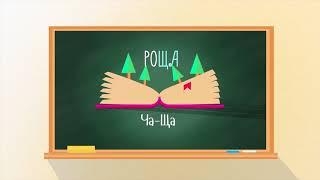 """""""Пиши Жи-Ши"""". Правила русского языка для детей в стихах. 📚 Развивающий мультик. Урок 2"""