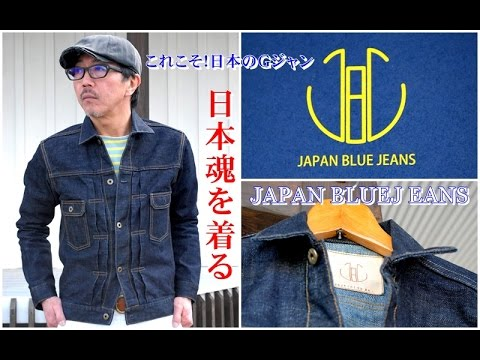 日本が誇るビンテージGジャン!これぞ日本魂のデニムジャケット! JAPAN BLUE JEANS ジャパンブルージーンズ(ブルーライン)BLUELINE