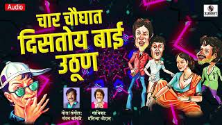 Char Chughat Distoy Bai Uthun New Marathi Lokgeet 2019 Sumeet Music