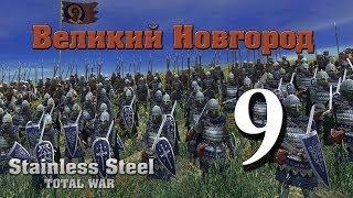 Великий Новгород # 9 серия: Паланга(, 2013-11-23T06:00:00.000Z)