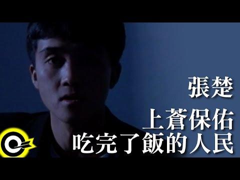 張楚 Zhang Chu【上蒼保佑吃完了飯的人民 God bless those who'd been fed well】Official Music Video