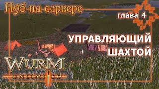 Нуб на сервере Wurm Unlimited Управляющий шахтой (стрим)