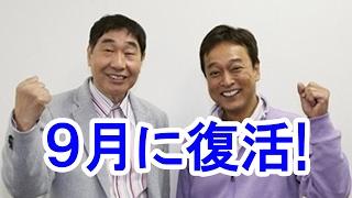 「ローカル路線バスの旅」太川&蛭子コンビで今年9月に復活するそうです...
