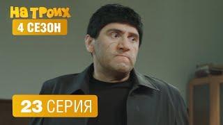 На троих - СВЕЖАЯ СЕРИЯ - 4 сезон 22 серия | ЮМОР ICTV