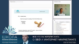 видео SEO ошибки или как нельзя продвигать сайты