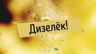 ✅ Дизелёк WEIMA ~ 12 л.с. ~ со съёмным цилиндром❗ Вы знали, что есть такой❓