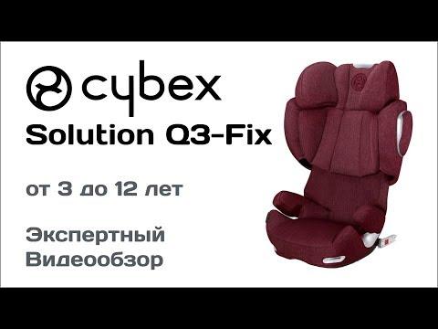 Автокресло Cybex Solution Q3 Fix Plus обзор Супермаркета Детских Автокресел