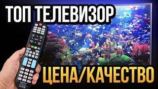 """Лучший Телевизор """"Цена/Качество"""" 2019. Как Выбрать Телевизор для пк"""