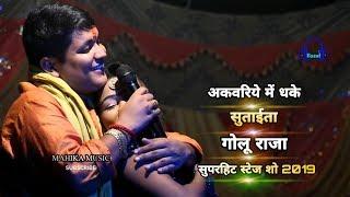 2019 का सुपरहिट स्टेज शो गोलू राजा अकवरिये में धके सुताईता Golu Raja Stage Show