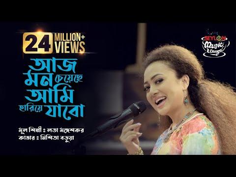 Aaj Mon Cheyeche Ami Hariye Jabo   আজ মন চেয়েছে আমি হারিয়ে যাবো   SEYLON Music Lounge