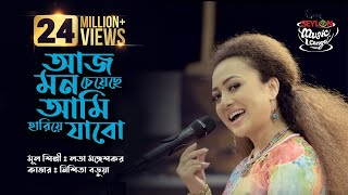 Aaj Mon Cheyeche Ami Hariye Jabo | আজ মন চেয়েছে আমি হারিয়ে যাবো | SEYLON Music Lounge