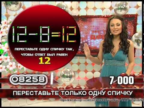 «Монетный двор». Переставьте одну спичку: 12-8=12