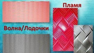 3D панели(, 2016-01-25T12:37:40.000Z)