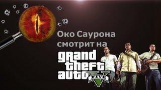 GTA 5: Обзор Игры (XBOX 360)