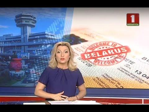 Систему электронной регистрации иностранных граждан запустят в Беларуси