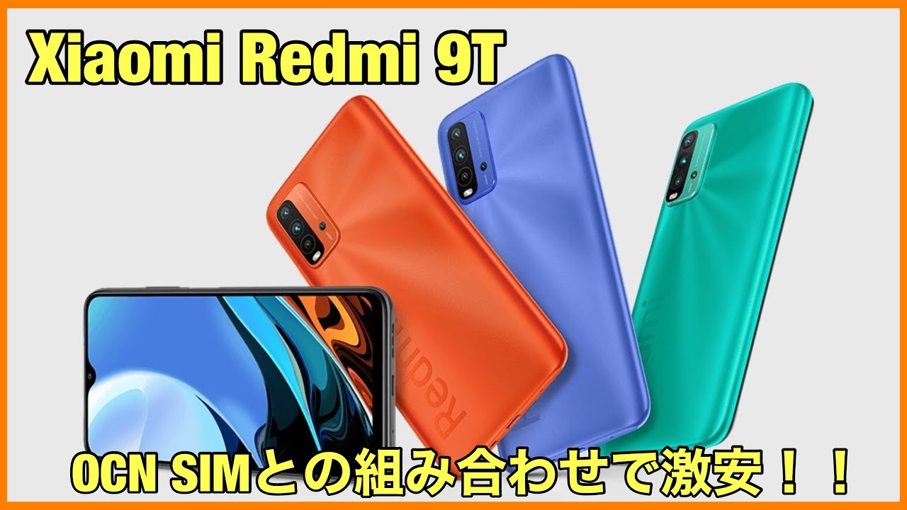 OCNモバイルoneと契約でXiaomi Redmi 9Tが100円で購入!?開封レビュー