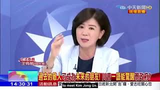 川金会(台湾的评价) Trump-Kim Summit (Taiwanese news analysis)