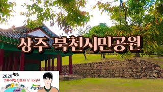 가을맞이  경북으로 단풍놀이 가즈아!!!!_상주편