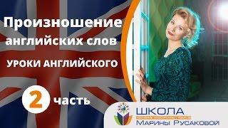 Уроки английского. Произношение английских слов (полезные советы) – часть 2|Марина Русакова