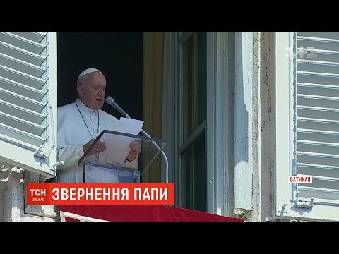 ТСН: Папа Римський у своїй промові згадав про обмін полоненими між Україною та РФ