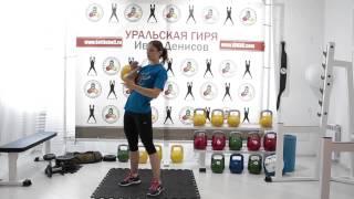 Упражнение с гирей «Рывок гири». Ксения Дедюхина