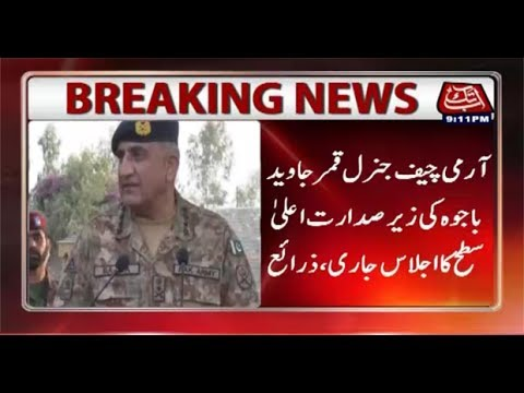High Level Meeting Held Under The Chair of COAS