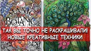 НОВЫЕ ТЕХНИКИ РАСКРАШИВАНИЯ / Раскраска MANIC BOTANIC