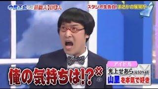 山里亮太が思い悩む「人とのコミュニケーション」とは? thumbnail