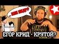 Поделки - Егор Крид - Крутой (премьера клипа, 2019) | Реакция