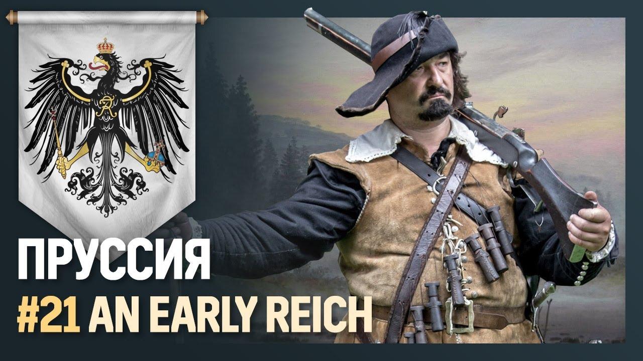 ПРУССИЯ [Europa Universalis IV   An early Reich] №21